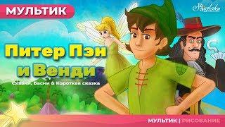 Download ПИТЕР ПЭН И ВЕНДИ - сказки для детей и мультик. Video