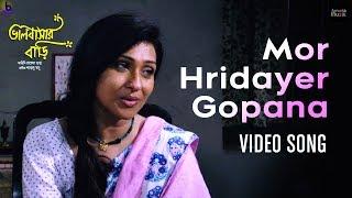 Download Bhalobashar Bari Bengali Movie | Mor Hridayer Gopana | Video Song | Jayati | Rituparna | Santanu Video