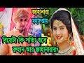 Download জাহানারা আর রুহানের বিয়েটা কি সত্যি হবে? | Jaahanara Serial Ruhaan And Jaahanara Marriage Video