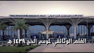 Download Madinah Airport: Documentary (Hajj 1439/2018) مطار المدينة: (فيلم وثائقي (موسم حج 1439هـ Video