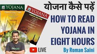 Download योजना कैसे पढ़ें - How To Read Yojana In 8 Hours for UPSC CSE 2018 - 2019 By Roman Saini Video