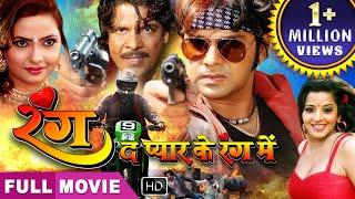 Download Pawan singh सुपरहिट भोजपुरी फिल्म Rang De Pyar Ke Rang Me | Bhojpuri Full Movie 2018 Video