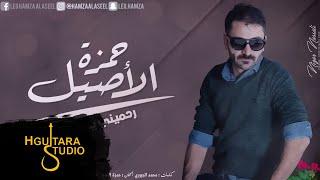Download حمزه الآصيل - رحميني يادنياي (النسخه الأصلية) | (Hamza Alaasel - Rahamny Yadonia (Official Audio Video