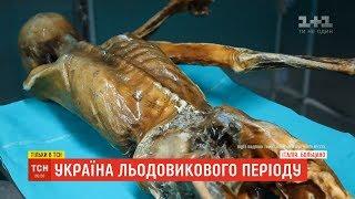 Download Історії ТСН. Україна льодовикового періоду: чи можна на Прикарпатті відшукати мумію Video