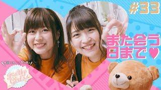 Download 【また会う日まで】水瀬いのりと大西沙織のPick Up Girls! #33 Video