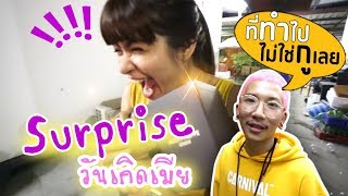 Download แจ๊ส เซอร์ไพรส์วันเกิดเมีย - แจ๊สแจงแตงไทย Video