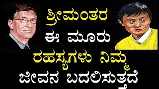 Download How to become rich in kannada l 3 secret of rich people in kannada l You must follow Video