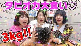 Download 【大食い】タピオカ3キロ!!食べ終わるまで帰れませんやってみた! Video