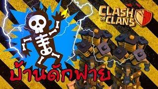 Download บ้านดักฟายและภารกิจทำลายบ้าน - Clash Of Clans Video