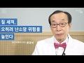 Download 질 세척, 오히려 난소암 위험을 높인다 - 류영석 원장 Video