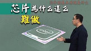 Download 中兴禁令之芯片为什么这么难做?芯片的基本原理是什么?李永乐老师带你了解!(2018最新) Video