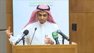 Download كلمة عبدالله السبع في حفل جمعية البهاق Video
