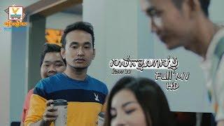 Download សាច់កម្មណាស់ខ្ញុំ - ធែល ថៃ [OFFICIAL MV] Video