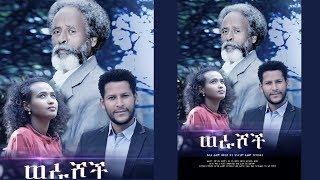 Download Ethiopia: Werashoch | ወራሾቹ - New Ethiopian Movie | Coming Soon Video