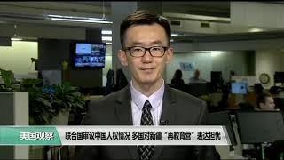 "Download VOA连线(乔栈):联合国审议中国人权情况,多国对新疆""再教育营""表达担忧 Video"