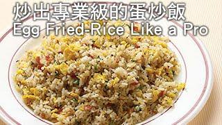 Download 【楊桃美食網】炒出專業級的蛋炒飯 Egg Fried-Rice Like a Pro Video