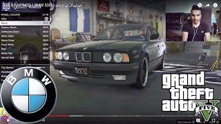 Download GTA 5 CAR MOD ( BMW 535I ) جي تي اي بي ام دبليو Video
