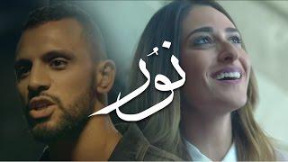 Download Zap Tharwat ft. Amina Khalil & Sary Hany - Nour | زاب ثروت وأمينة خليل - نور | @AxeerStudio Video