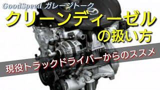Download 【クリーンディーゼルの扱い方】デリカD5 ハイエース プラド CX5 CX3 CX8 アクセラ アテンザ Video