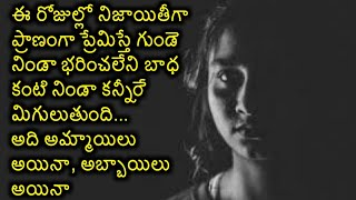 Download Telugu best and real emotional love story | #Sureshbojja | telugu love failure kavithalu | Video