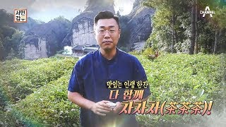 Download [교양] 서민갑부 246회 190917 연매출 5억 원! 티 소믈리에 진평 씨가 만들어낸 차 한 잔의 기적 Video