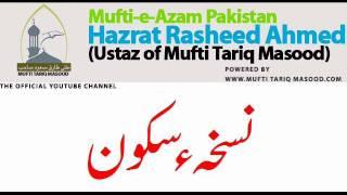 Download sukun ka nusqa by Mufti Rasheed Ahmed Ludhianvi Video
