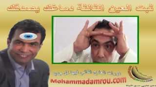 Download خدعة العين الثالثة Video