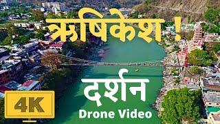 Download Rishikesh - Yoga Capital of World | Breathtaking Himalayas India | 4K Drone DJI Phantom 4 Video