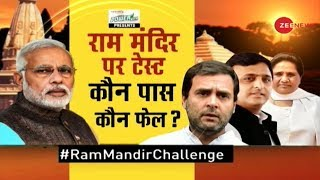 Download Taal Thok Ke: Will Ram Mandir be build from law or court ? Video