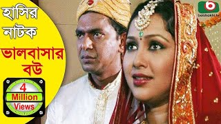 Download হাসির নাটক - ভালবাসার বউ | Comedy Bangla Natok | Valobashar Bou | Chanchal Chowdhury, Nadia Video