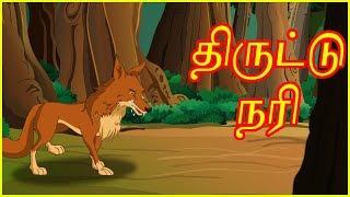 Download திருட்டு நரி | The Theft Fox | Panchatantra Moral Story | தமிழ் கார்ட்டூன் | Chiku TV Tamil Video