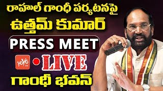 Download Uttam Kumar Reddy Press Meet LIVE | Rahul Gandhi Telangana Tour | Telangana Congress | YOYO TV Video