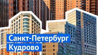 Download Чем плохи многоэтажные микрорайоны на примере Кудрово Video