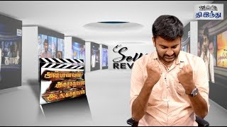 Download Anbanavan Asaradhavan Adangadhavan AAA Review | STR | Aadhik | Tamannah | Selfie Review Video