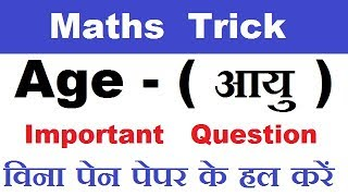 Download Age (आयु )questions trick/age question trick in hindi/maths short trick/ Video