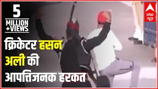 Download Hasan Ali Performs On-Field Antics At Wagah Border, BSF To Lodge Protest | ABP News Video