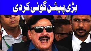Download Sheikh Rasheed's Prediction | Headlines 3 PM | 17 September 2017 Video
