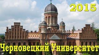 Download Экскурсия в Черновецкий Университет. Бывшая Резиденция Митрополитов (Университет) 2015 Video