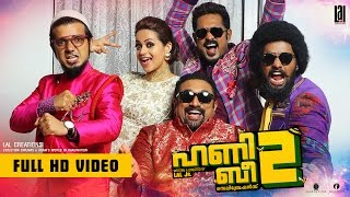 Download JILLAM JILLALA HONEYBEE 2 Celebrations Official Music Video | Asif Ali | Balu | Bhasi | Bhavana | Video