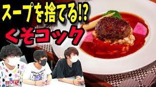 Download おい!!このレストラン客の要望はガン無視するぞッ!!w【オーバークック:赤髪のとも】 Video