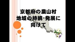 Download 京都府の農山村地域の持続・発展に向けて Video