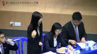 Download 第七届亚太大专华语辩论公开赛 - 21 - 循环赛A4(3) 新加坡国立大学对马来西亚理科大学 Video