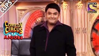 Download Detective Kapil Mocks Vipul Shah   Comedy Circus Ke Ajoobe Video