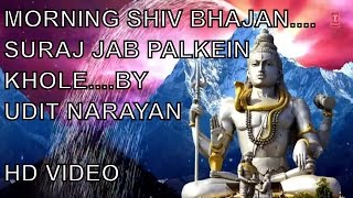 Download Morning Shiv Bhajan...Suraj Jab Palkein Khole Mann Namah Shivay Bole...By Udit Narayan I HD Video I Video