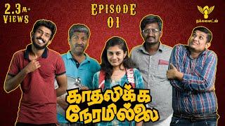 Download Kadhalikka Neramillai - Episode 01 - Mini Web Series #Nakkalites Video
