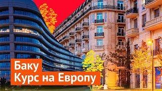 Download Баку: азербайджанский Париж Video