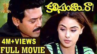 Download Kalisundam Raa Full Movie | Venkatesh | Simran | Srihari | Brahmanandam | Ali | UdayaShankar Video