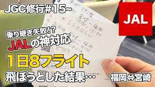 Download 乗継便に間に合わないときのJALの対応は?福岡⇔宮崎ピストン #JGC回数修行 Video