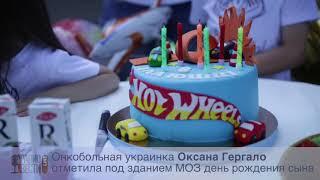 Download Онкобольная украинка Оксана Гергало отметила под зданием МОЗ день рождения сына Video