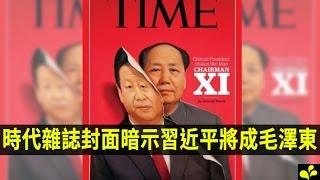 Download 独家揭秘:习近平九大性格特征 为什么习近平不可能成为毛泽东? Video